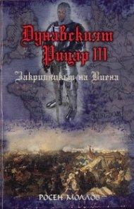 Дунавският рицар III. Том 3: Закрилникът на Виена