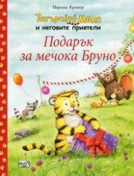 Тигърчето Макс и неговите приятели: Подарък за мечока Бруно