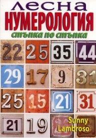 Лесна нумерология/ Стъпка по стъпка