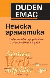 Немска граматика. Ново, основно преработено и осъвременено издание