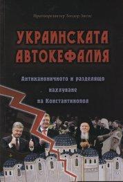 Украинската автокефалия