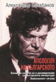 Апология на българското