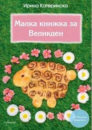 Малка книжка за Великден