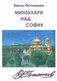 Минзухари над София