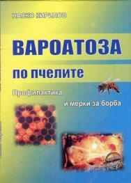 Вароатоза по пчелите. Профилактика и мерки за борба
