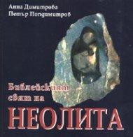 Библейският свят на Неолита/ тв.к.