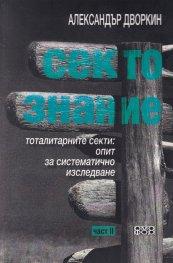 Сектознание. Тоталитарните секти: опит за систематично изследване Ч.II