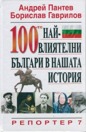 100-те най-влиятелни българи в нашата история