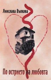 По острието на любовта