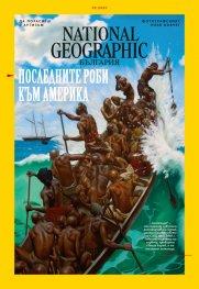 National Geographic България 5/2020