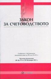 Закон за счетоводството/ Последна актуализация ДВ, Бр.91 от 18 октомври 2013 г.