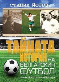 Тайната история на българския футбол