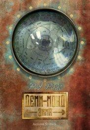Деми-монд: Зима