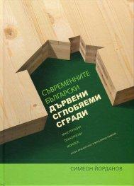 Съвременните български дървени сглобяеми сгради (конструкции, технологии, монтаж)