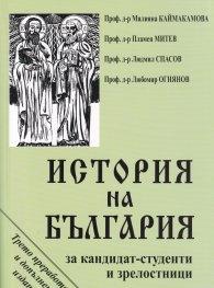 История на България за кандидат-студенти и зрелостници (трето преработено и допълнано издание
