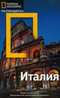 Пътеводител Италия/ National Geographic