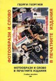Фотообрази и слово в печатните издания/ приложение