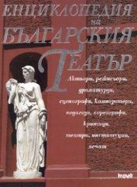 Енциклопедия на Българския театър