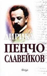 Пенчо Славейков. Съчинения. Том. II. Лирика