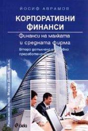 Корпоративни финанси: Финанси на малката и средната фирма