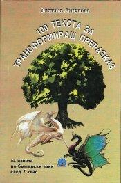100 текста за трансформиращ преразказ за изпита по български език след 7 клас