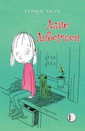 Алис Андершен