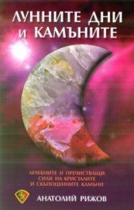 Лунните дни и камъните (Лечебните и пречистващи сили на кристалите и скъпоценните камъни)