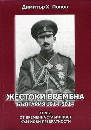 Жестоки времена - България 1914-2014 Т.2: От временна стабилност към нови превратности