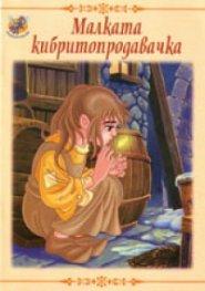 Малката кибритопродавачка/ Вълшебни приказки