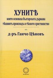 Хуните, които основаха българската държава - техният произход и тяхното християнство (фототипно издание)