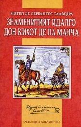 Знаменитият идалго Дон Кихот де ла Манча/ Адаптирано издание