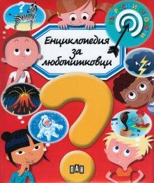 Енциклопедия за любопитковци