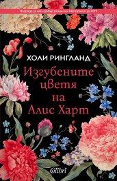 Изгубените цветя на Алис Харт