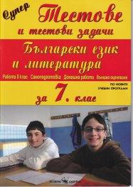 Супер Тестове и тестови задачи по Български език и литература за 7 клас (По новите учебни програми)