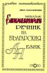 Малък етимологичен речник на българския език