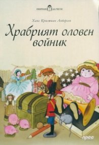 Обичам да чета! Храбрият оловен войник