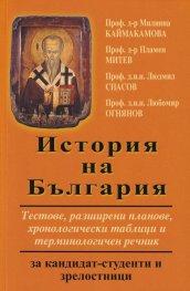 История на България за кандидат-студенти и зрелостници (Второ преработено и допълнено издание)