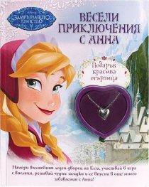 Замръзналото кралство: Весели приключения с Анна + Подарък красива огърлица