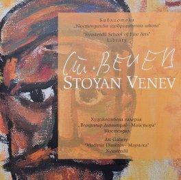 Стоян Венев. Албум