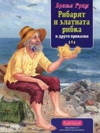 Рибарят и златната рибка и други приказки