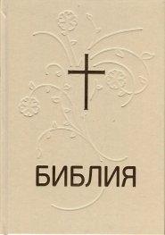 Библия или свещеното писание на Стария и Новия Завет (нов превод от оригиналните езици)