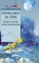 Приказки за тебе/ Златни детски книги