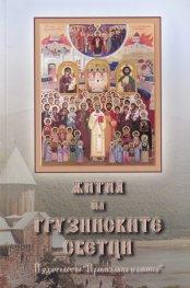 Жития на грузинските светци
