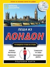 Пеша из Лондон/ Пътеводител стъпка по стъпка