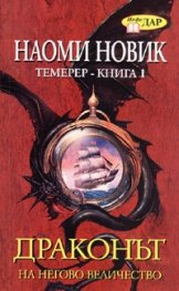 Драконът на Негово Величество. Темерер - Кн.1