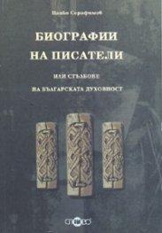 Биографии на писатели или стълбове на българската духовност