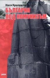 България под комунизъм