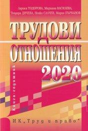 Трудови отношения 2020. Книга-годишник