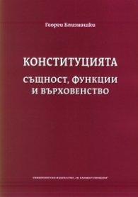 Конституцията - същност, функции и върховенство