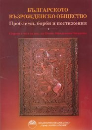 Българското възрожденско общество. Проблеми, борби и постижения
